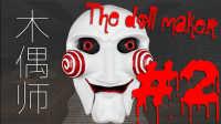 #2 怕啥来啥!★我的世界★双人恐怖地图 【木偶师The doll maker】(电磁干扰X真元)