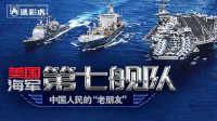 第二百二十二期 亚洲第一舰队被我军轻易破解