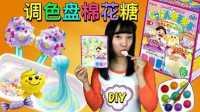 DIY食玩之调色盘棉花糖 新魔力玩具学校