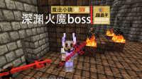 我的世界 魔法小镇59 深渊火魔boss Minecraft