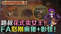 【FA路叔饥荒联机】03_花式卖队友!FA怒刚疯猪+影怪!_FA视角