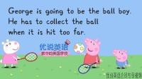 ❤会员专享❤  最棒的英语启蒙课 粉红小猪佩琪 ⑦Peppa Pig 球童乔治