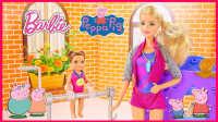 芭比公主开体操运动会扮家家,芭比当体操老师玩具试玩哟!小猪佩奇火影忍者 #欢乐迪士尼#