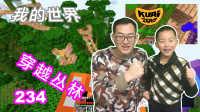 【酷爱游戏解说】我的世界Minecraft双人模组小游戏234穿越丛林,幸运方块大冒险