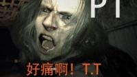 恐怖游戏《生化危机7》P1:恐怖的噩梦寻妻之旅!