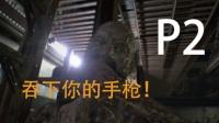 恐怖游戏《生化危机7》P2:恐怖的食人魔聚餐!