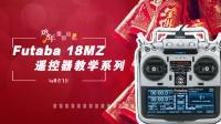 极点飞行遥控器教学系列:Futaba T18MZ