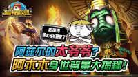 【猫神看联盟】 39 阿木木身世背景大揭秘!