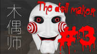 #3 顽皮的作者!★我的世界★双人恐怖地图 【木偶师The doll maker】(电磁干扰X真元)