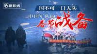 第二百二十六期 中国军队的春节战备