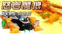 【玩家角度】疾速版 怒岩魔狼 爆裂飞车2星能觉醒 口袋玩具 一触变形玩具