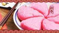 新年特别版 粤式红桃稞 235