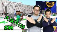 【酷爱游戏解说】我的世界Minecraft双人模组小游戏236大战HIM,幸运方块大冒险