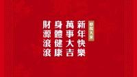 春节特辑-藏红花海鲜饭4