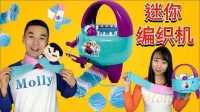 迪士尼迷你针织机玩具之斗鸡游戏 新魔力玩具学校