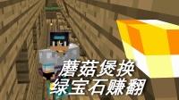 火焰解说 我的世界PE Minecraft 280 蘑菇煲换绿宝石赚翻 职业空岛生存地图小游戏钻石