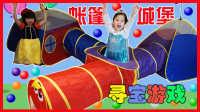 小猪佩奇与艾莎公主白雪公主玩帐篷城堡双人游戏,还有波波球和奇趣蛋