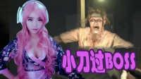 【喵女子】用小刀过BOSS战!《生化危机7》恐怖游戏 #5