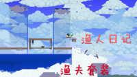 【菜鸡小分队★泰拉瑞亚】渔人日记 第二季 Terraria EP.2 任务20波渔夫套装