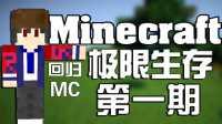 【我的世界Minecraft】极限生存-第一期-我回归MC了~