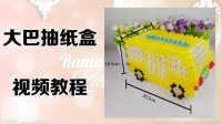 悦妮DIY串珠体验坊—大巴纸巾盒教程