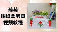 悦妮DIY串珠体验坊—串珠纸巾盒笔筒加长款