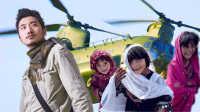 冒险雷探长 第100集 墓地里与尸体共住的儿童——阿富汗