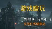 【游戏杂玩】蝙蝠侠阿甘骑士#支线任务杂玩(上)