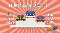 【扯扯车】销量渣 口碑差 10款16年最尴尬新车盘点(上)