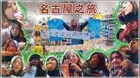 【鱼乾】名古屋之旅 Final Day - 各种 吃 的精华集!名古屋中部国际机场