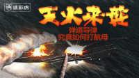 第二百三十一期 东风26反航母战力更强悍