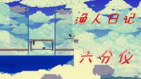 【菜鸡小分队★泰拉瑞亚】渔人日记 第二季 Terraria EP.6 钓鱼任务60波 六分仪