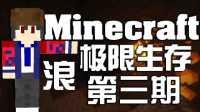 【我的世界Minecraft】极限生存-第三期-差点浪死在女巫手里