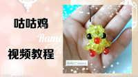 悦妮DIY串珠体验坊-串珠咕咕鸡挂件教程