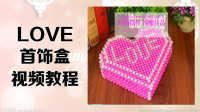 Love首饰盒
