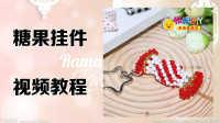 悦妮DIY串珠体验坊串珠小挂件糖果视频教程
