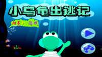 可爱小乌龟海底逃亡历险记