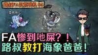 【路叔FA饥荒联机】04FA吔屎!路叔教打海象!