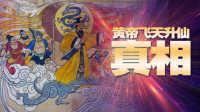 第七十六集 黄帝没有乘龙升仙,有可能是被龙卷风卷走了