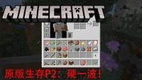 【小桃子】minecraft我的世界1.11.2原版生存P2 硬一波