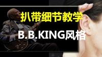 即兴大神9 扒带细节-B.B.KING风格 【红鱼吉他】