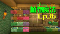★我的世界★Minecraft《安逸菌de植物魔法》MC单人作死模组生存教程Ep36 魔力存储缓存区