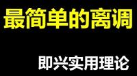 即兴大神10 离调初探(1)【红鱼吉他】