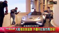 【中文地球黄金线】保时捷天字第一号,人称911老爸的Porsche 356