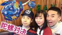 韩国陀螺对决之韩国小吃奖励 新魔力玩具学校