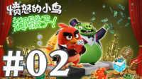 【奥尼玛】愤怒的小鸟掷骰子 EP2 团队2V2模式大猪和小猪的较量
