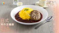 【日日煮】烹饪短片-日式和牛汉堡排蛋包饭
