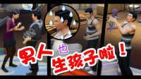 【樱桃】《模拟人生4创业季》ep04男人生孩子啦!