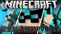 【可能是最详细的MCPVP教程#1】小杨Minecraft我的世界PVP教程技巧!(鼠标与键盘的调整,如何打出第一刀)