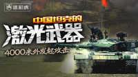 第二百四十期 中国坦克的激光武器
